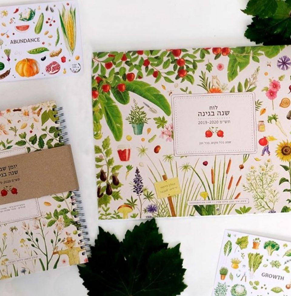 לוח שנה בגינה (1)